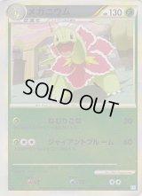 Meganium 008/070 SoulSilver L1 1st *Reverse Holo*