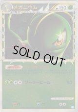 Great Meganium 009/070 SoulSilver L1 1st *Reverse Holo*