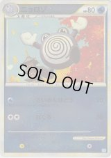 Poliwhirl 019/070 SoulSilver L1 1st *Reverse Holo*