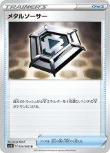 Metal Saucer 054/060 S1H