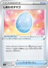 Lucky Egg 057/060 S1H