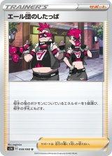 Team Yell Grunt 058/060 S1H