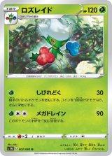 Roserade 002/060 S1W