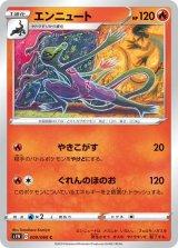 Salazzle 009/060 S1W