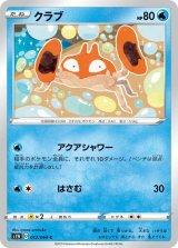 Krabby 012/060 S1W