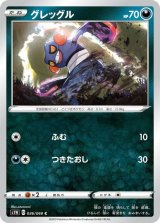 Croagunk 036/060 S1W