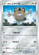Galarian Meowth 040/060 S1W