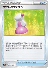 Hyper Potion 053/060 S1W