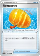 Big Charm 056/060 S1W