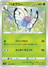 Butterfree 003/070 S1a