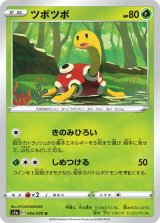 Shuckle 004/070 S1a
