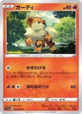 Growlithe 014/070 S1a
