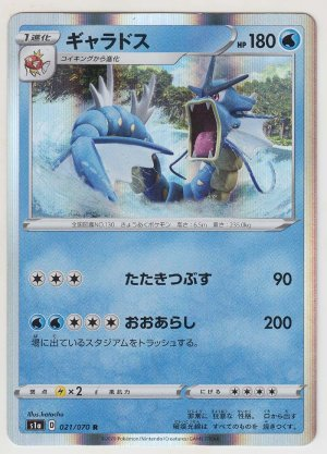 Photo1: Gyarados 021/070 S1a