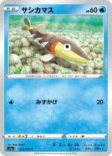Arrokuda 025/070 S1a
