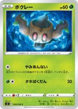 Phantump 008/096 S2