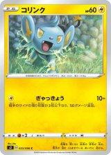 Shinx 033/096 S2