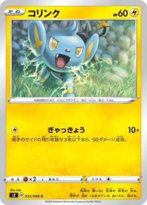 Photo1: Shinx 033/096 S2