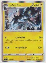 Luxray 035/096 S2