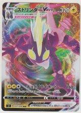 Toxtricity VMAX 037/096 S2
