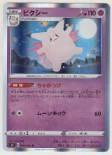 Clefable 040/096 S2