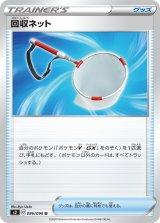 Retrieval Net 086/096 S2