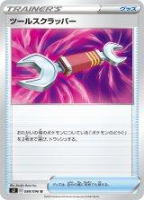 Tool Scrapper 088/096 S2
