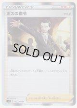 Boss's Order 092/096 S2