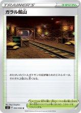 Galar Mine 093/096 S2