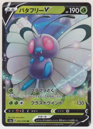 Photo1: Butterfree V 001/070  S2a