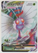 Butterfree VMAX 002/070  S2a