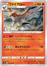 Talonflame 015/070  S2a