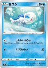 Wishiwashi 024/070  S2a