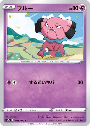 Photo1: Snubbull 028/070  S2a