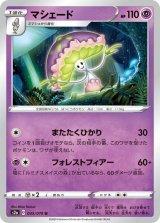 Shiinotic 035/070  S2a