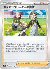 Pokemon Breeder's Training 068/070  S2a