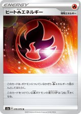 Heat F Energy 070/070  S2a