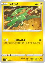 Electrike 030/100 S3