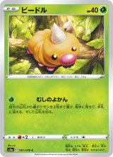 Weedle 001/076 S3a