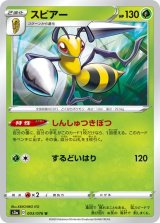 Beedrill 003/076 S3a