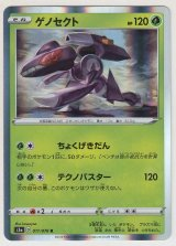 Genesect 011/076 S3a