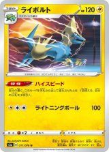 Manectric 017/076 S3a