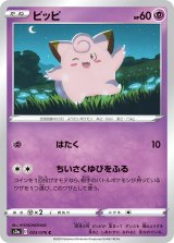 Clefairy 023/076 S3a