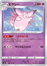Clefable 024/076 S3a