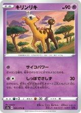 Girafarig 025/076 S3a