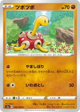 Shuckle 036/076 S3a