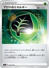 Aroma Grass Energy 074/076 S3a