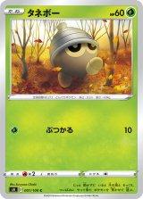 Seedot 001/100 S4