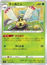 Ninjask 005/100 S4