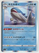 Wailord 019/100 S4