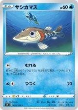 Arrokuda 028/100 S4